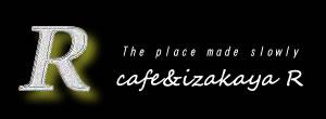 カフェ&居酒屋R ~玉名市の美味しい店~昼はカフェ、夜は居酒屋